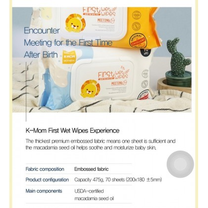 K-MOM FIRST WET WIPES VALUE-100pcs